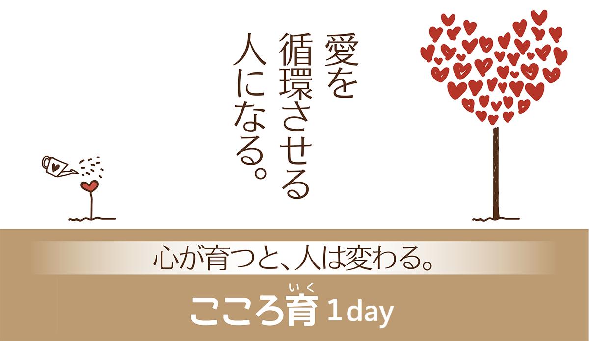 kokoroiku_header1day